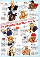 Streetfighter1-japan-flyer-characters2