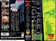 Street Fighter III GAMEST VIDEO Vol 36