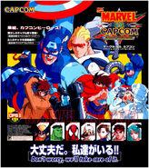 Marvelvscapcom-jap-poster