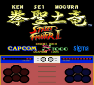 Street Fighter Ken Sei Mogura title screen