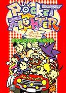 Pocket Fighter to Asobu Hon (Sega Saturn guide book)