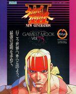 Street Fighter III GAMEST MOOK Vol 75