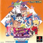Super Puzzle Fighter II Turbo (PSX - cubierta Japón)