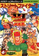 Street Fighter III 4-Koma Gag Battle - SHOUNEN OH COMICS
