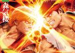 Ryu vs Ken-Shinkiro
