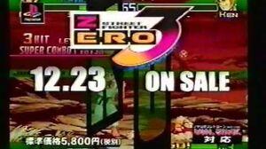 CM カプコン ストリートファイターZERO 3 (PS) Street Fighter ZERO 3