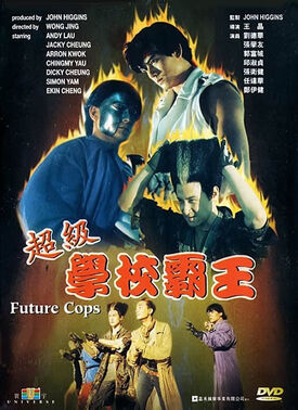 Future Cops 超級學校霸王