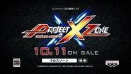 3DS「PROJECT X ZONE(プロジェクト クロスゾーン)」第1弾TVCM