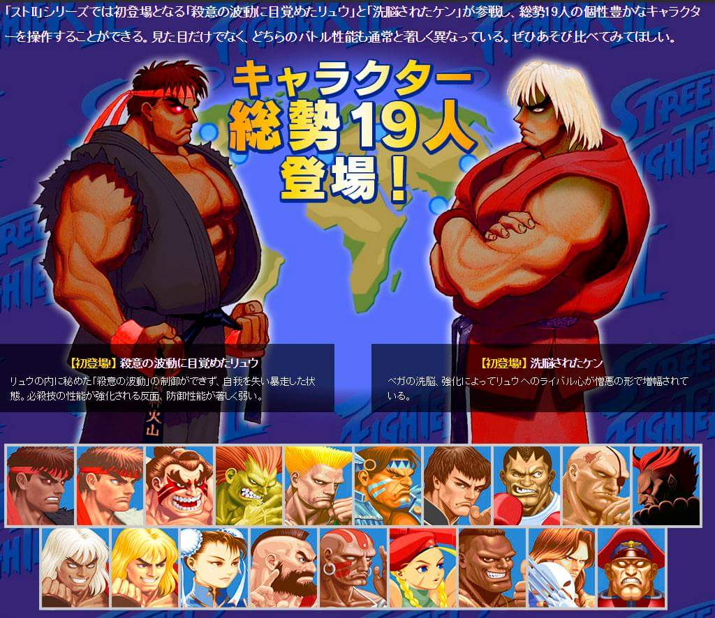 Ultra Street Fighter Ii The Final Challengers Street Fighter