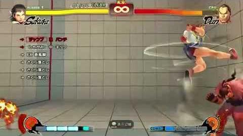 Sakura Trial Challenge Street Fighter 4