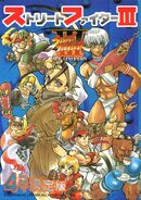 Street Fighter III 4-Koma Ketteiban - GAMEST COMICS 114