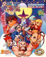Pocket Fighter GAMEST MOOK Vol 105