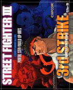 Street Fighter III 3rd Strike Portal Step-Build Up Arts GAMEST MOOK Vol 185