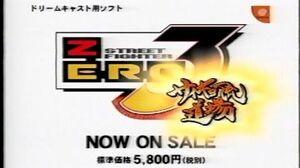 DC版STREET FIGHTER ZERO3 テレビCM