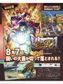 USF4 Back Cover