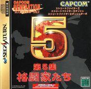 Capcom Generation 5 SS A