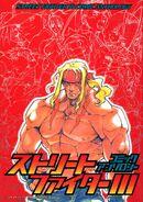 Street Fighter III Comic Anthology - GAMEST COMICS 113