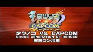 【攻略】タツノコVS.CAPCOM(AC) ~実戦コンボ集~