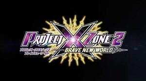 「PROJECT X ZONE 2:BRAVE NEW WORLD」ティザープロモーションムービー
