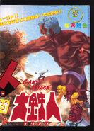 SF III 2nd Impact - arcade flyer inside B