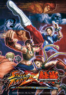 Street Fighter X Tekken - Poster