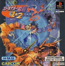 Strider hiryu 1&2 trial cover