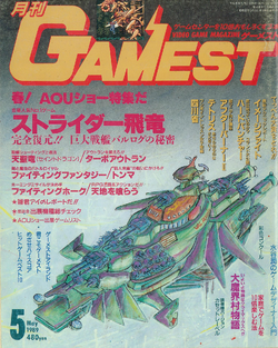 Gamest 32