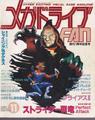 Megadrive fan issue 11 nov 1989