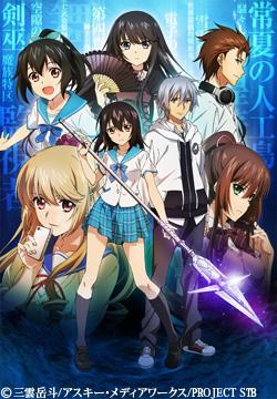 Strike The Blood - Anime