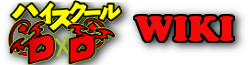 High School DxD Wiki-wordmark