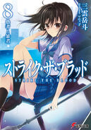 Light Novel Vol 8