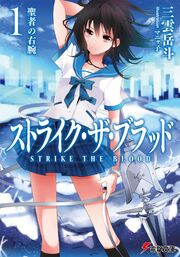 Light Novel Vol 1
