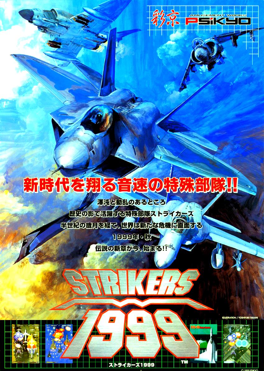 Strikers 1945 III | Strikers 1945 Wiki | FANDOM powered by Wikia