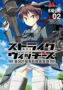 Strike Witches The 501st Joint Fighter Wing manga cover 2