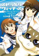 Tenkū no Otome-tachi cover 1 jp