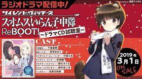 ReBOOT Audio Drama CD 2 sample