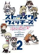 Strike Witches Chii Size cover 2