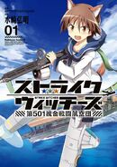 Strike Witches The 501st Joint Fighter Wing manga cover 1