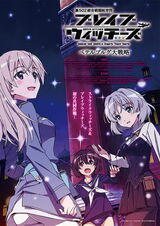 Brave Witches: Petersburg Grand Strategy
