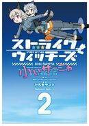 Strike Witches Chii Sanya cover 2