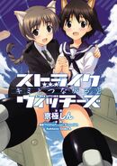 Kimi to Tsunagaru Sora cover jp