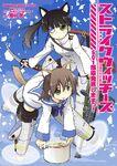 Strike Witches 501 Butai Hasshin shimasu! cover 1