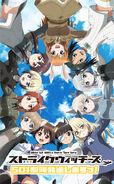Strike Witches 501 Butai Hasshin Shimasu! anime