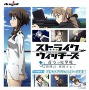 Blitz in the Blue Sky - New Commander Struggles! LE drama CD