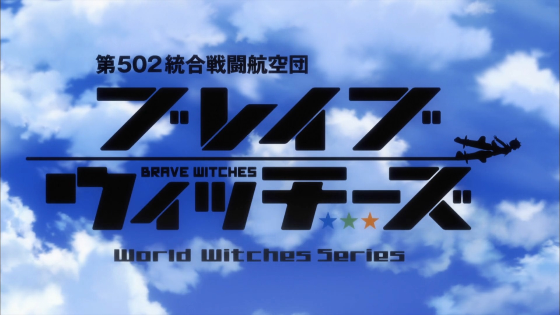 image brave witches anime series jpg strike witches wiki