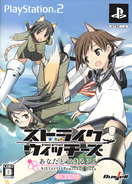 Strike Witches What I Can Do Along With You limited edition cover