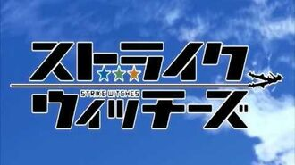Strike Witches OP Creditless