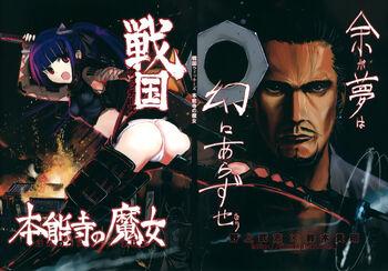 000 Sengoku Witches Honnoji no Majo - cover