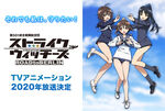 Strike Witches Road to Berlin mainvisual
