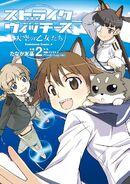 Tenkū no Otome-tachi cover 2 jp